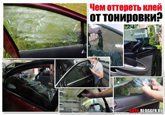 Как оттереть клей со стекла автомобиля: специальные средства и народные рецепты