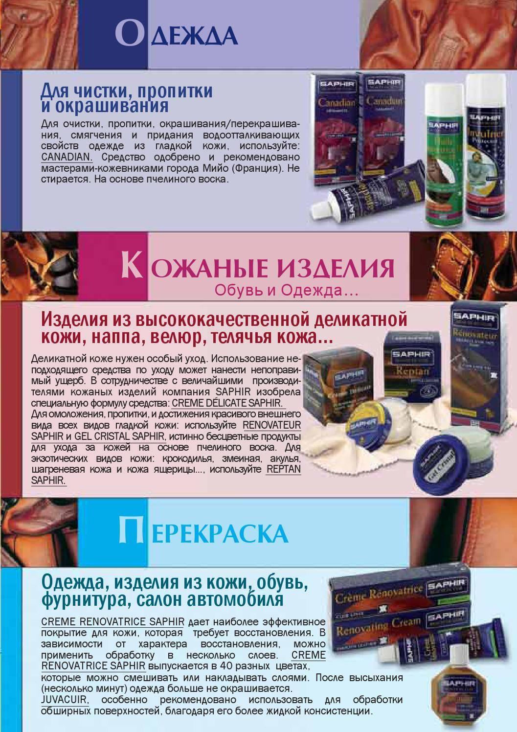 Уход за кожей: народные рецепты, как ухаживать за кожей лица и волосами в домашних условиях