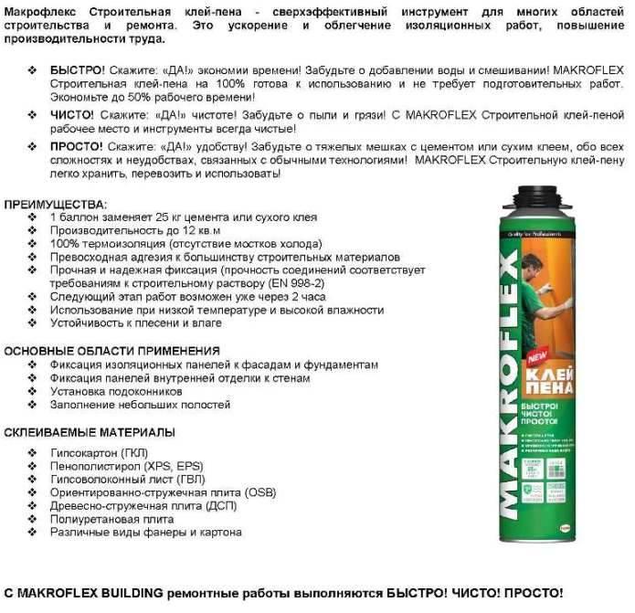 Назначение и технические характеристики клей-пены макрофлекс, правила применения