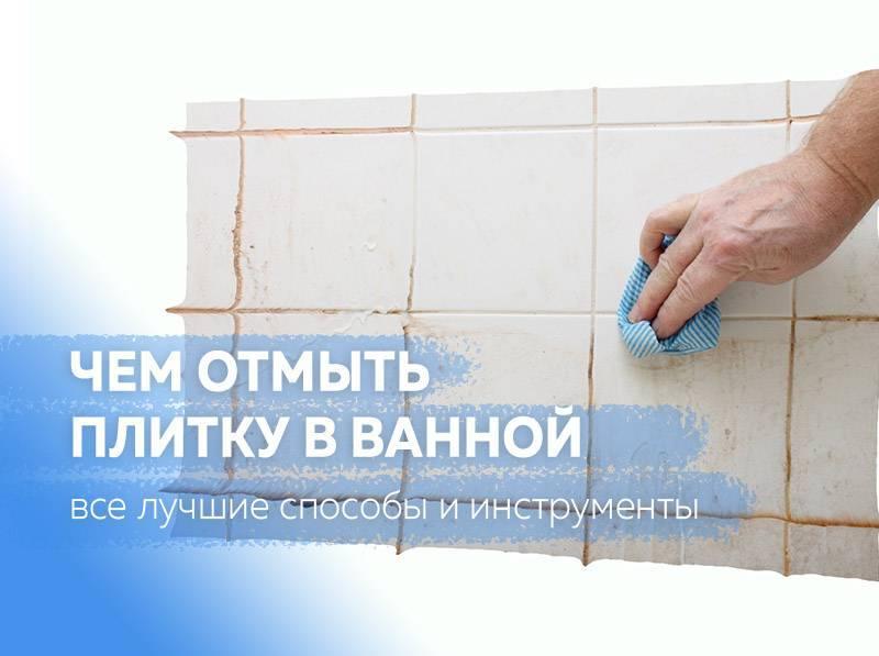 Как устранить налет на плитке в ванной: эффективные методы