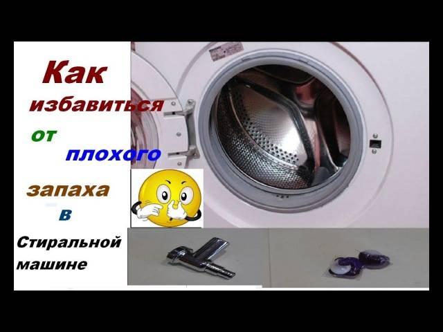 Как избавиться от запаха в стиральной машине: откуда и что делать