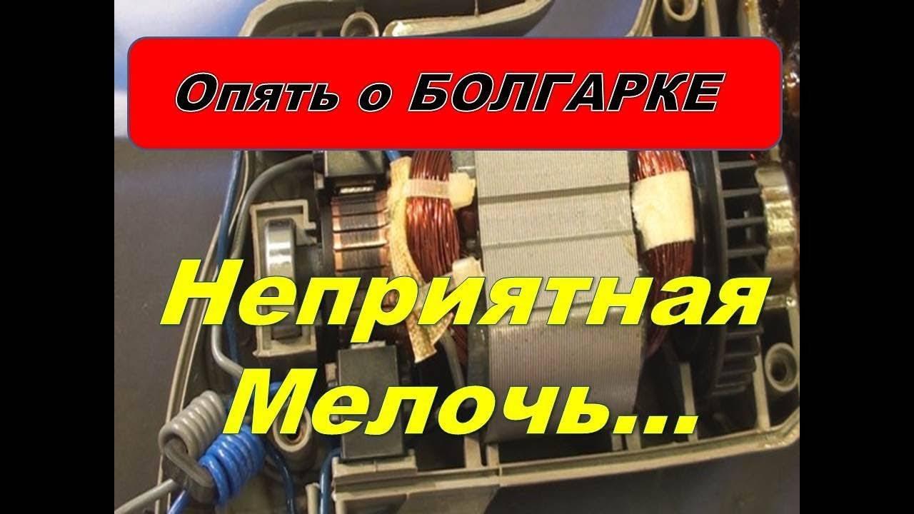 Сильно искрят щетки двигателя электроинструмента причина