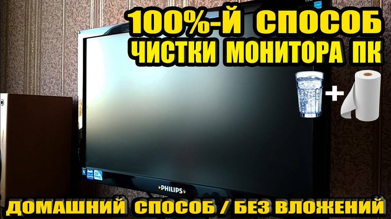 Как правильно протирать экран жк-телевизора?
