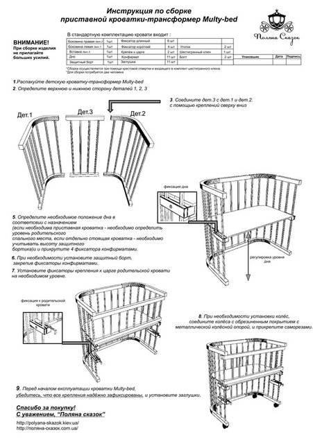 Как собрать детскую кроватку? инструкции и схемы сборки