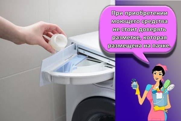 Как сыпать порошок в стиральную машину и сколько его нужно для стирки белья