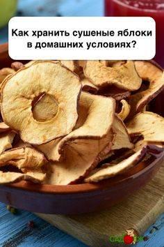Как сохранить свежие яблоки на зиму в домашних условиях подольше?
