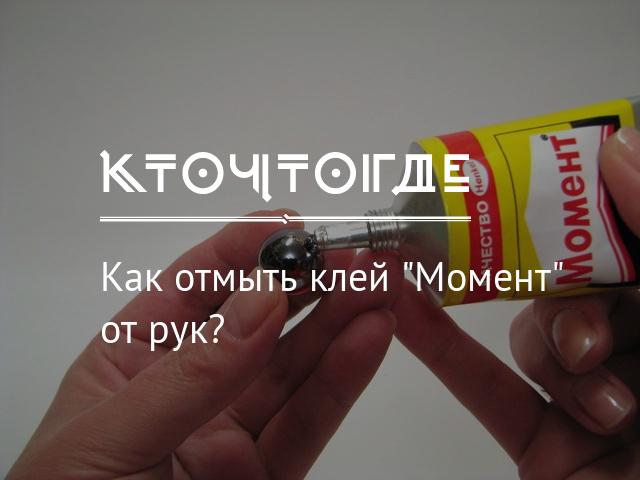 """Как отмыть клей """"момент"""" с разных материалов"""