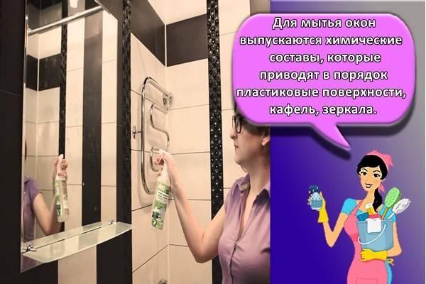 Как мыть зеркала без разводов