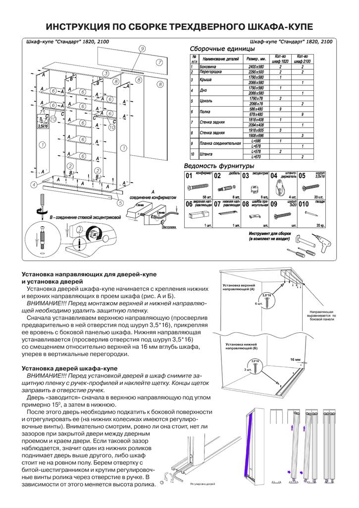 Шкаф-купе своими руками: правила проектирования, инструкция
