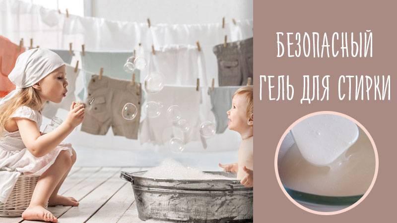 Натуральный стиральный порошок: приготовление в домашних условиях