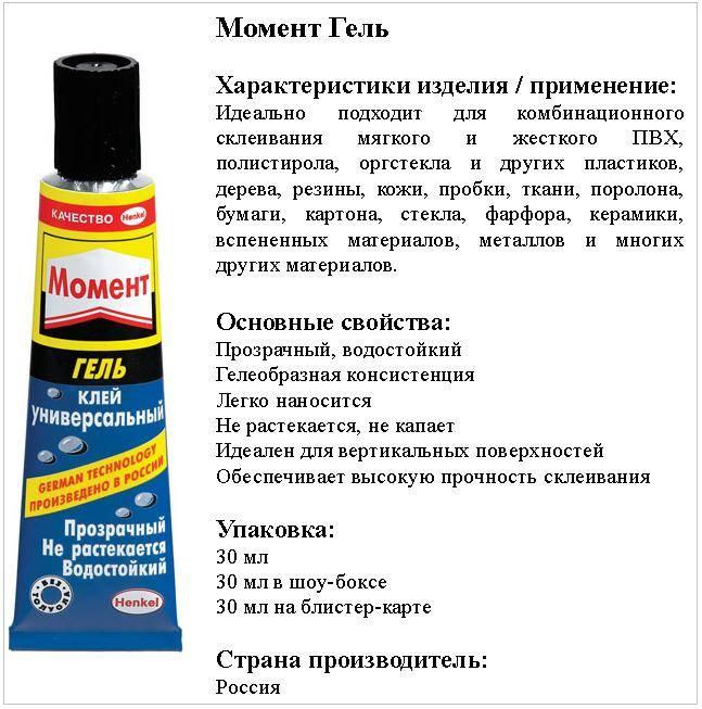 Клеи на основе резины – популярные марки и правила применения