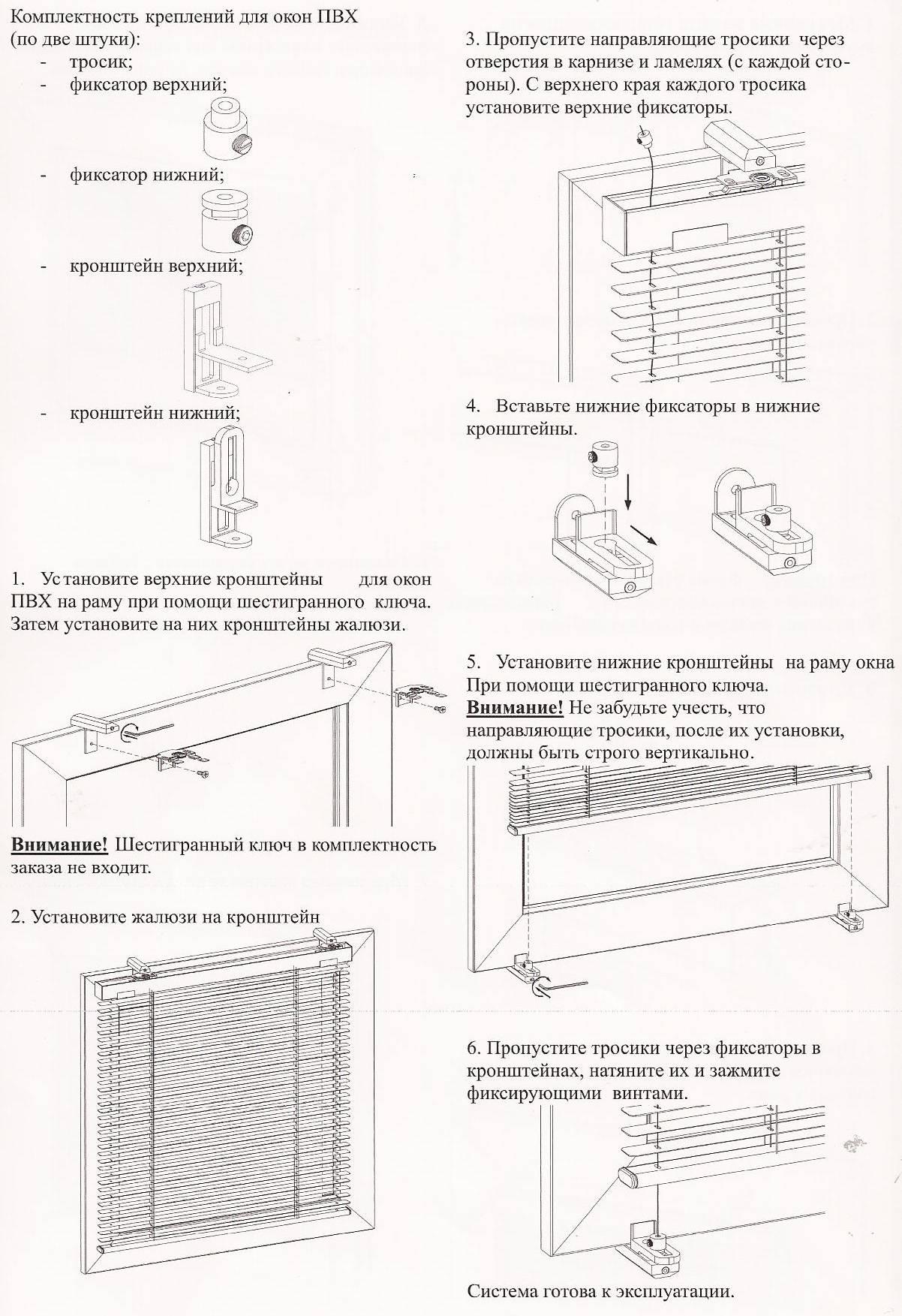 Как установить рулонные шторы на пластиковое окно