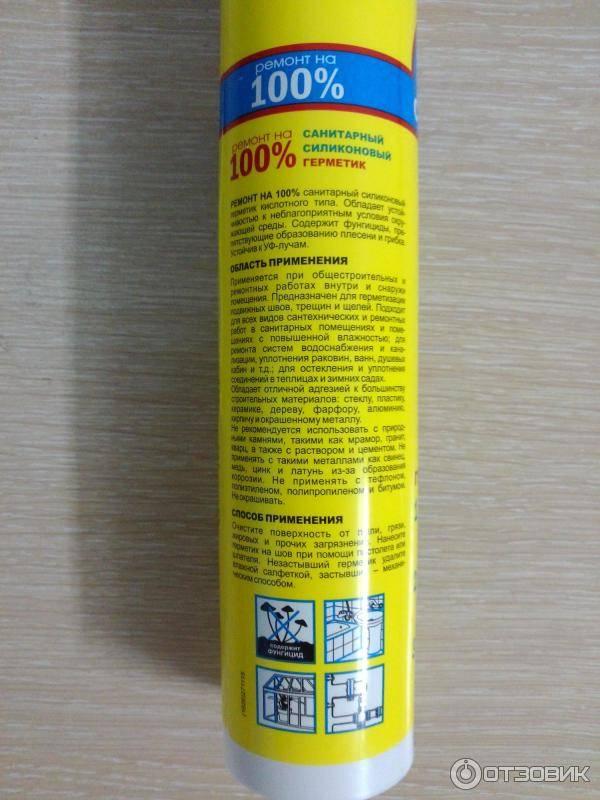 Особенности выбора сантехнических герметиков