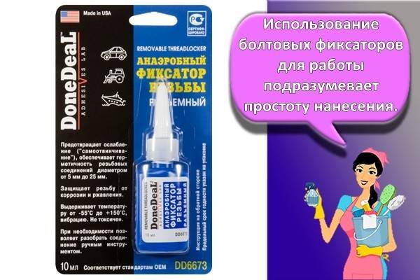Ремонтные составы автохимии - учебник liqui moly 2013