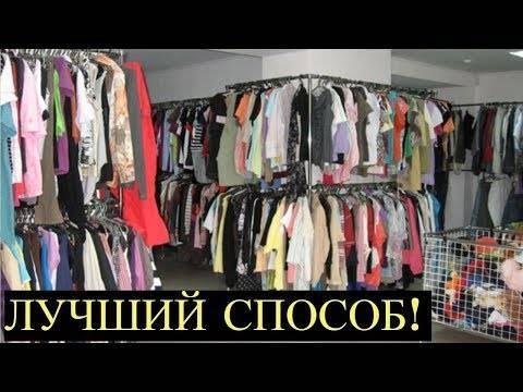 Как убрать запах секонда с одежды: народные способы и бытовая химия
