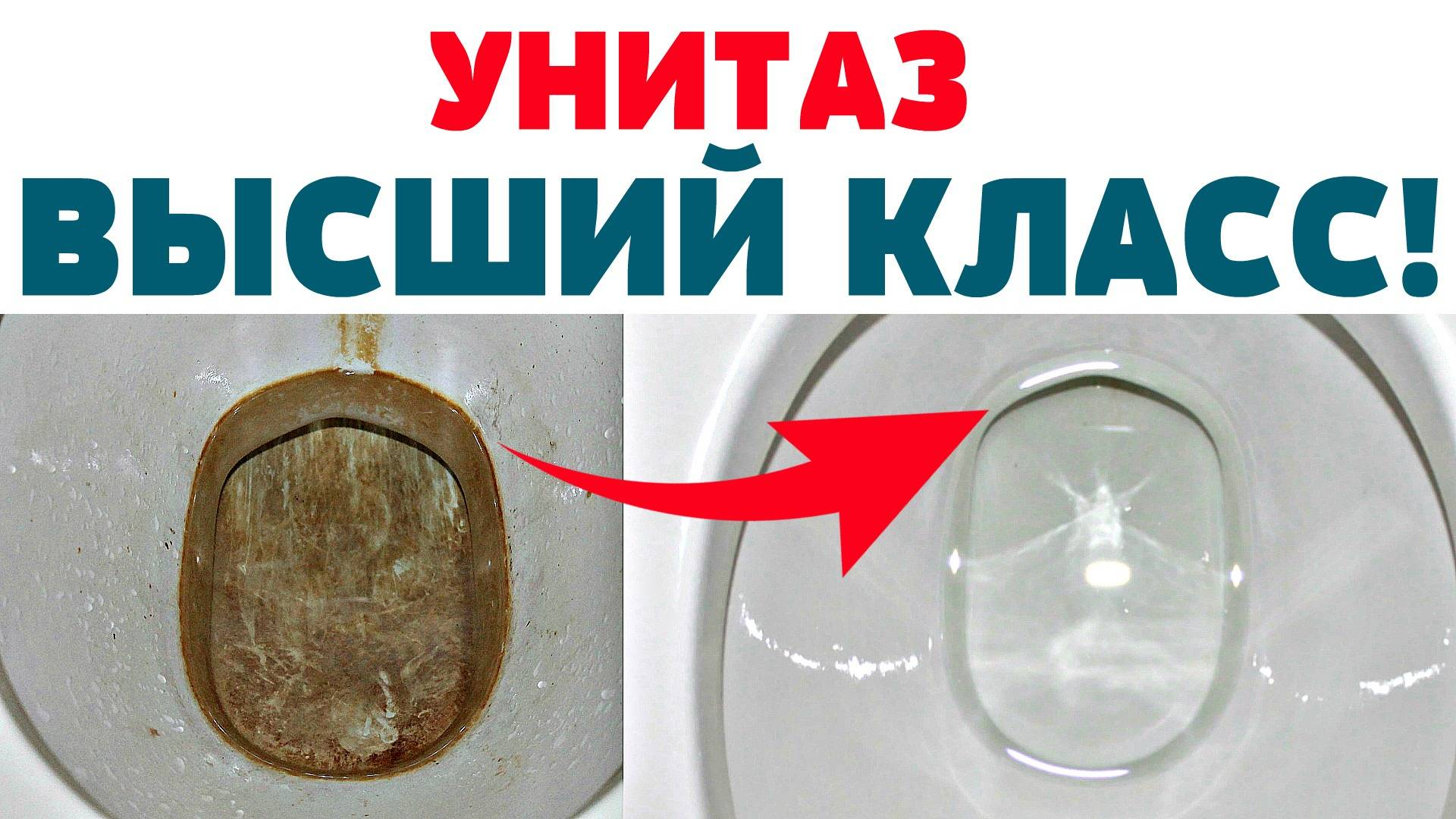 Чем очистить унитаз от известкового налета за 15 минут? стерильная чистота, о которой я давно мечтала! | советы хозяюшкам