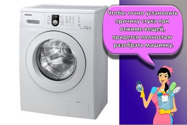Что делать, если в стиральной машине застучал и загремел барабан