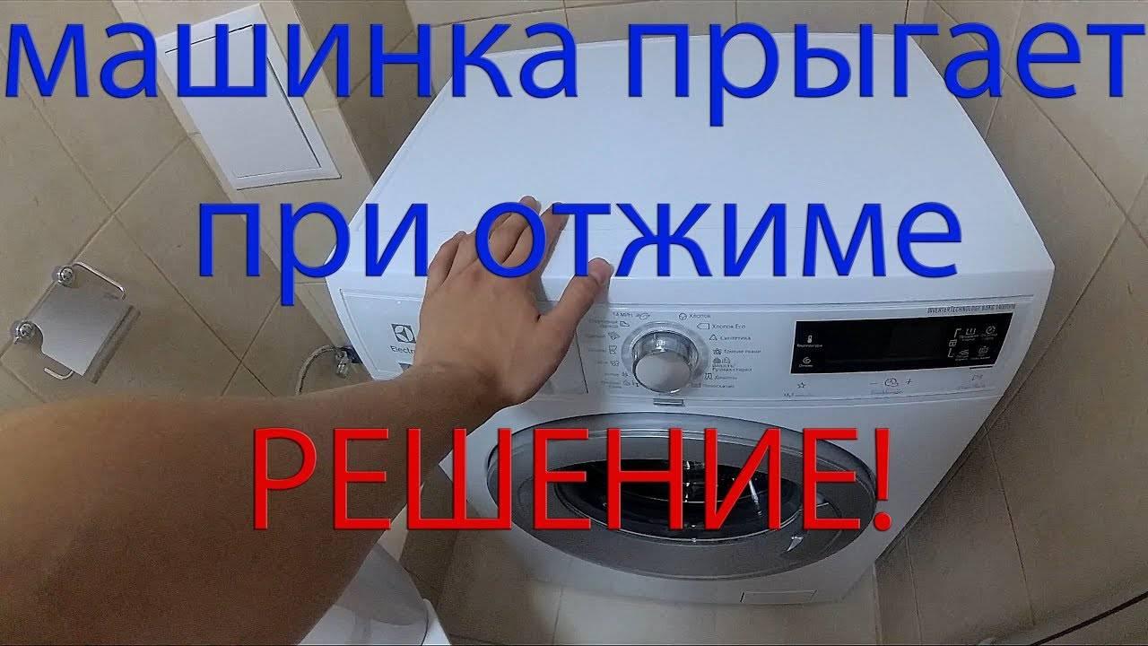 Стиральная машина прыгает при отжиме (сильная вибрация): что делать?