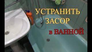 Что делать, если появился неприятный запах из труб в ванной?