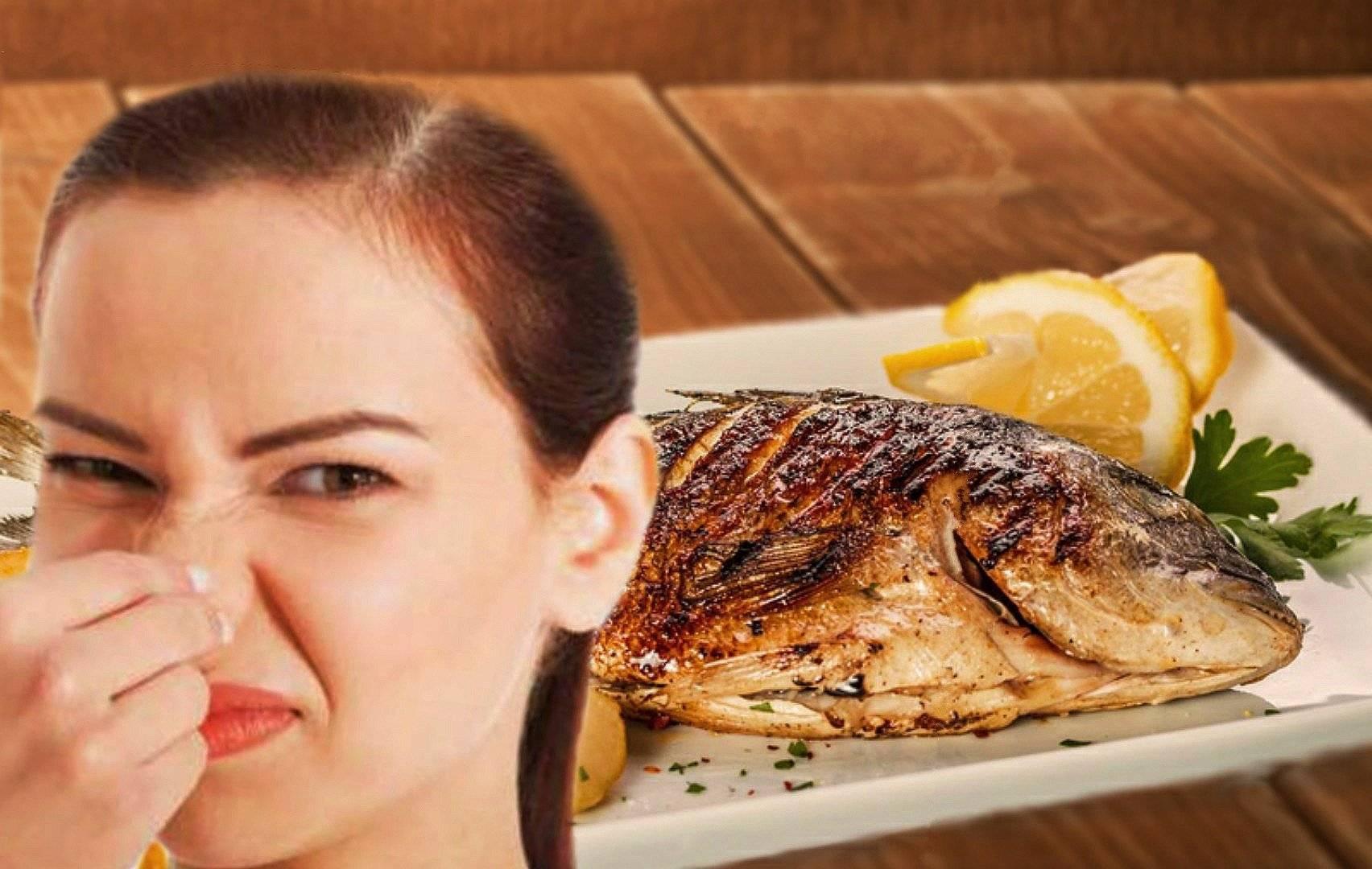 Как избавиться от запаха рыбы - проверенные способы