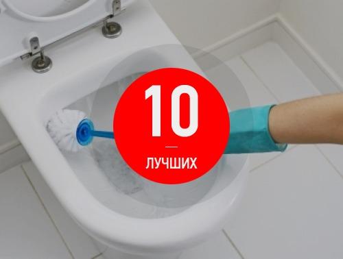 20 лучших народных и химических средств для быстрой чистки унитаза