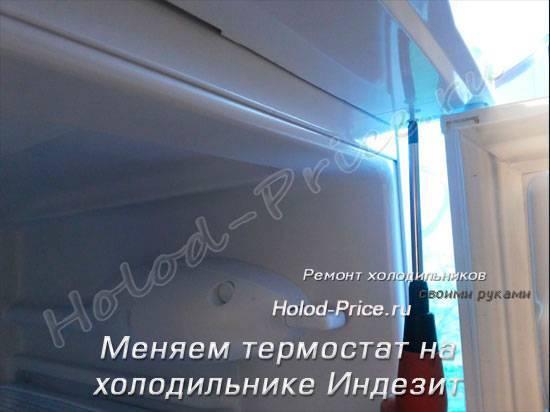 Как проверить и заменить терморегулятор холодильника?
