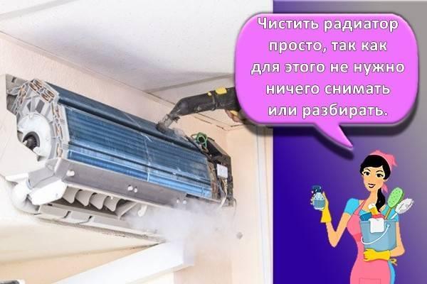 Чистка сплит-систем своими руками — как почистить самостоятельно в домашних условиях