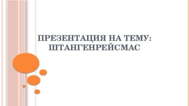 Штангенрейсмас типа шр. паспорт