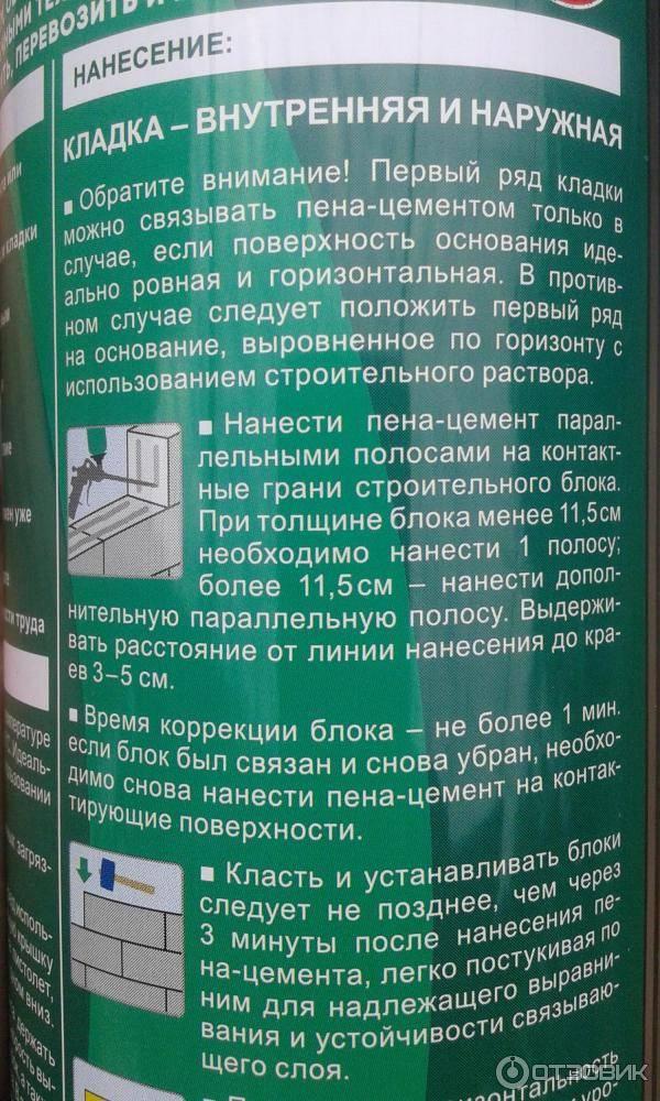 Пена-цемент makroflex: области применения, преимущества и недостатки