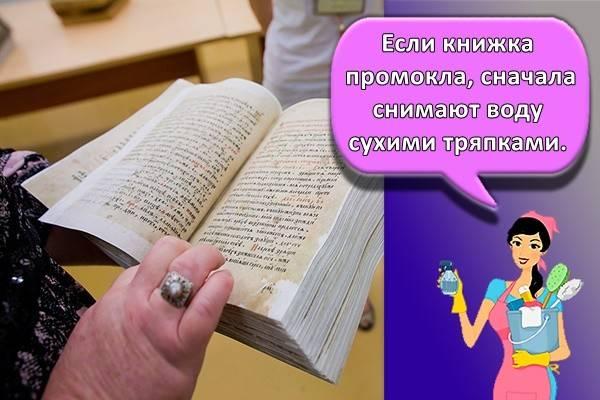 Как отреставрировать книгу своими руками: лучшие способы и методики проведения
