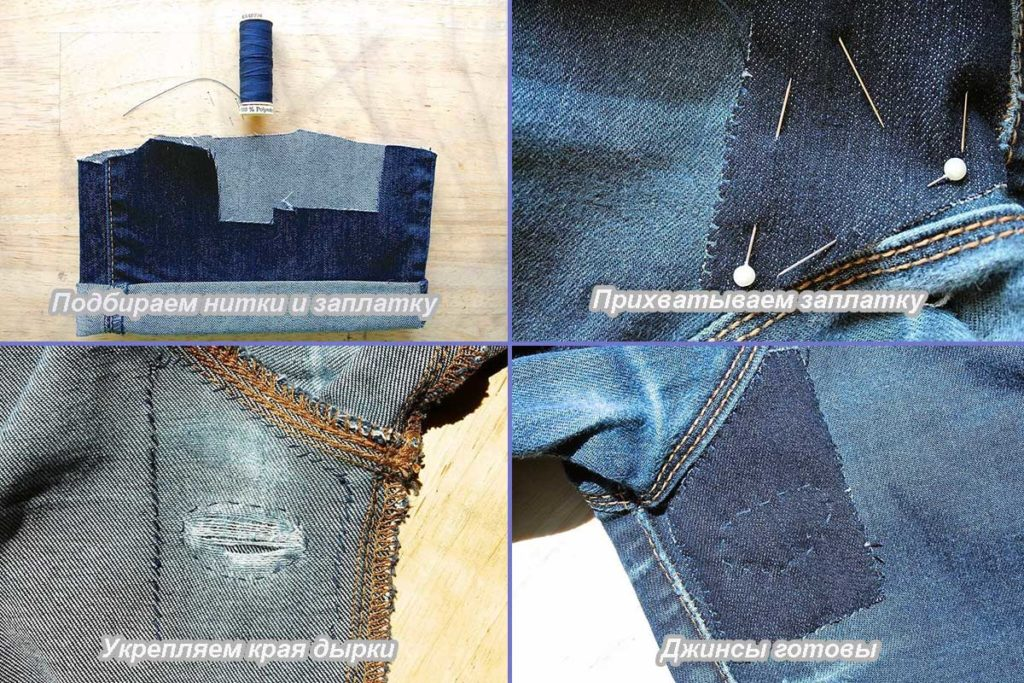 ответа как зашить джинсы на коленке вручную фото этим параметрам голливуд