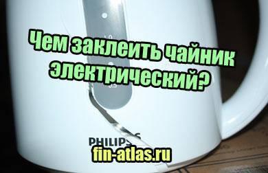 Как починить электрочайник в домашних условиях.