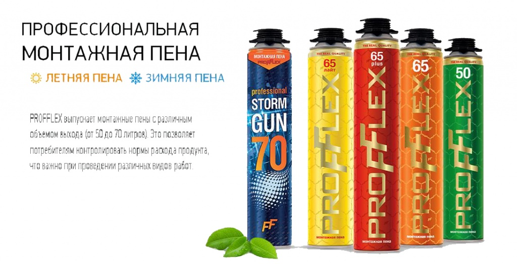 Profflex: монтажная пена firestop 65, fire-block и pro red plus зима, отзывы о производителе