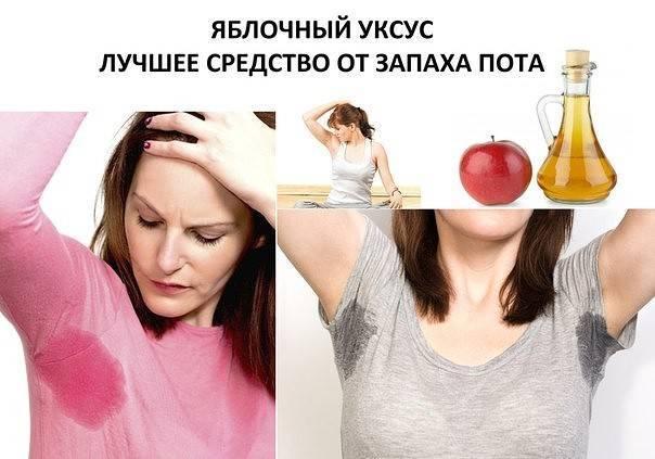 Как удалить запах пота с одежды: эффективные способы со стиркой и без неё