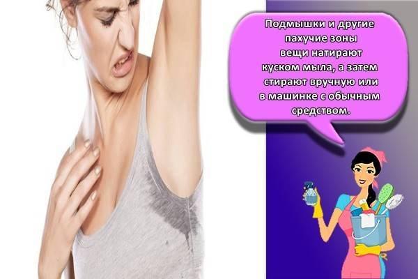 Как избавиться от запаха пота на одежде в домашних условиях