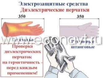 Каким образом диэлектрические перчатки проверяются на наличие проколов?