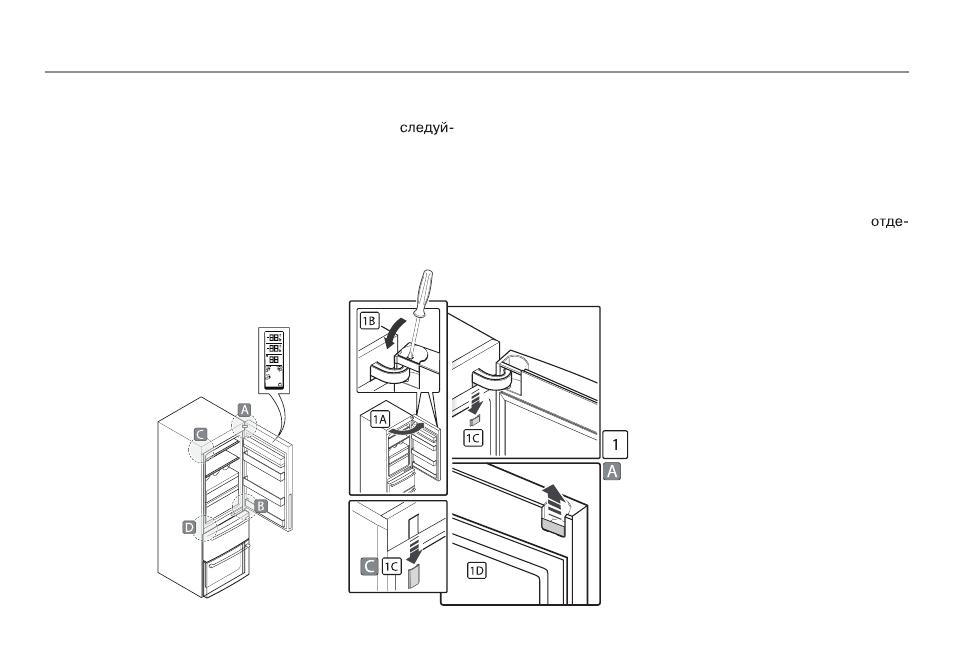 крокусы переставить дверь на холодильнике в картинках мебель спальне, ванной