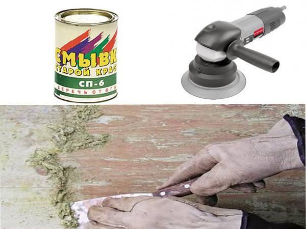 Как снять старую краску со стен, потолка, пола – чем удалить краску с дерева, металла, бетона, батарей