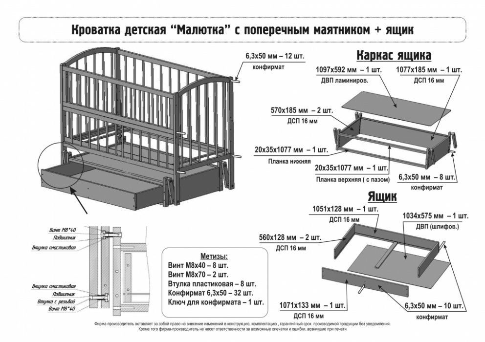 Детская кроватка своими руками: мастер-класс с чертежами и фото
