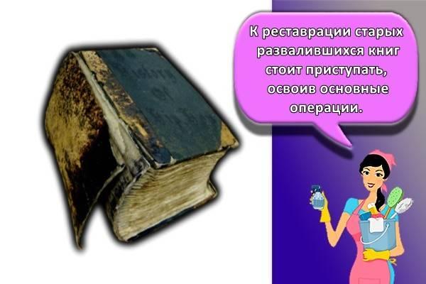 Реставрируем любимые книги самостоятельно