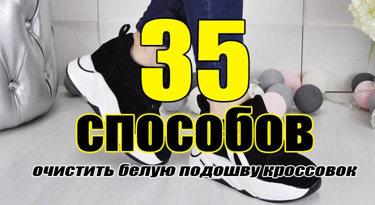 Уход за белыми кроссовками: как отмыть подошву