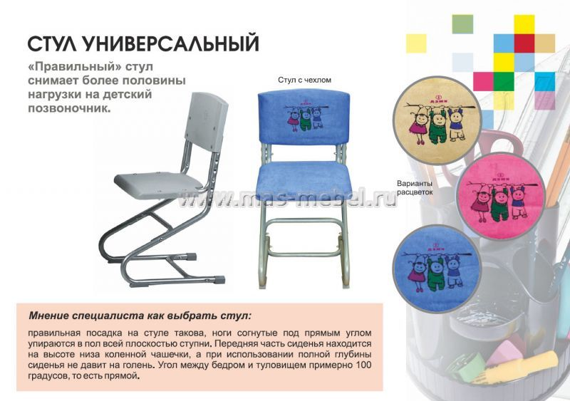 Разновидности стульев для школьников, основные требования к ним