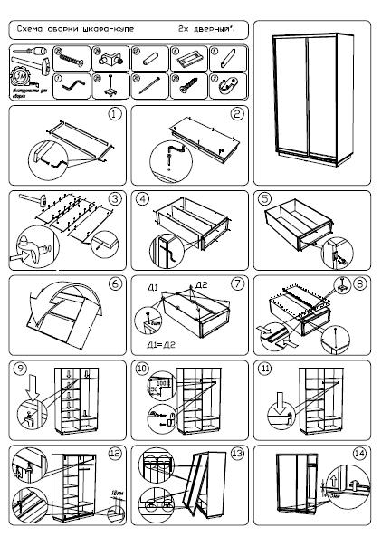 Как сделать встроенный шкаф-купе своими руками?