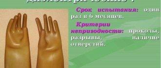 Диэлектрические перчатки – назначение, правила применения, испытание