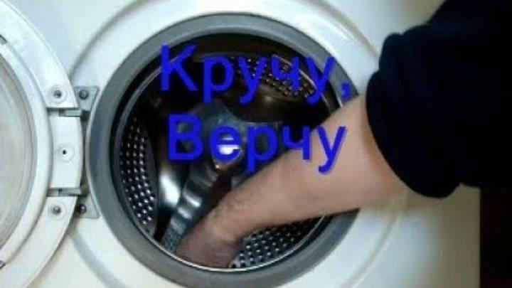 Почему при отжиме прыгает стиральная машина?