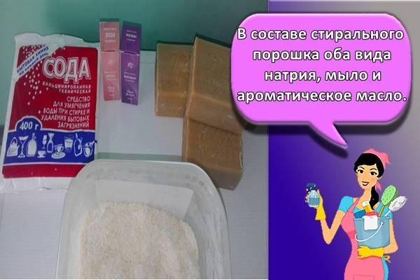 Как сделать стиральный порошок в домашних условиях