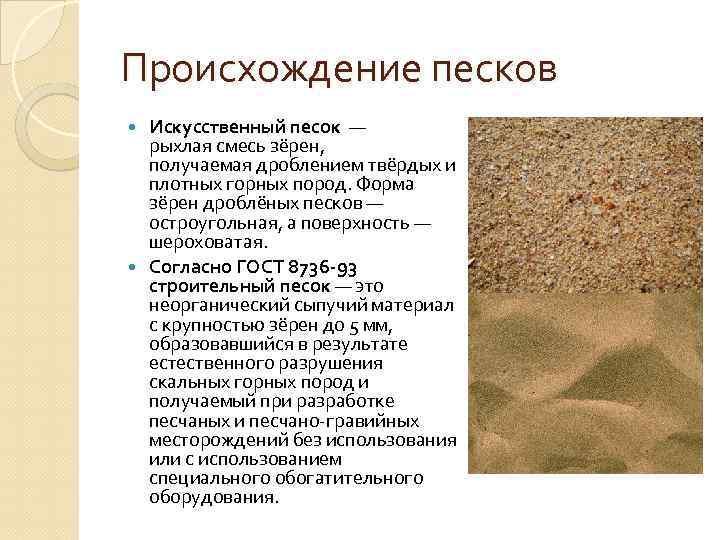Что такое песчаный грунт и чем он отличается от песка?