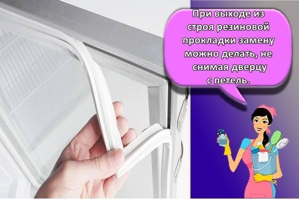 Дверца холодильника. элементарный ремонт двери холодильника своими руками