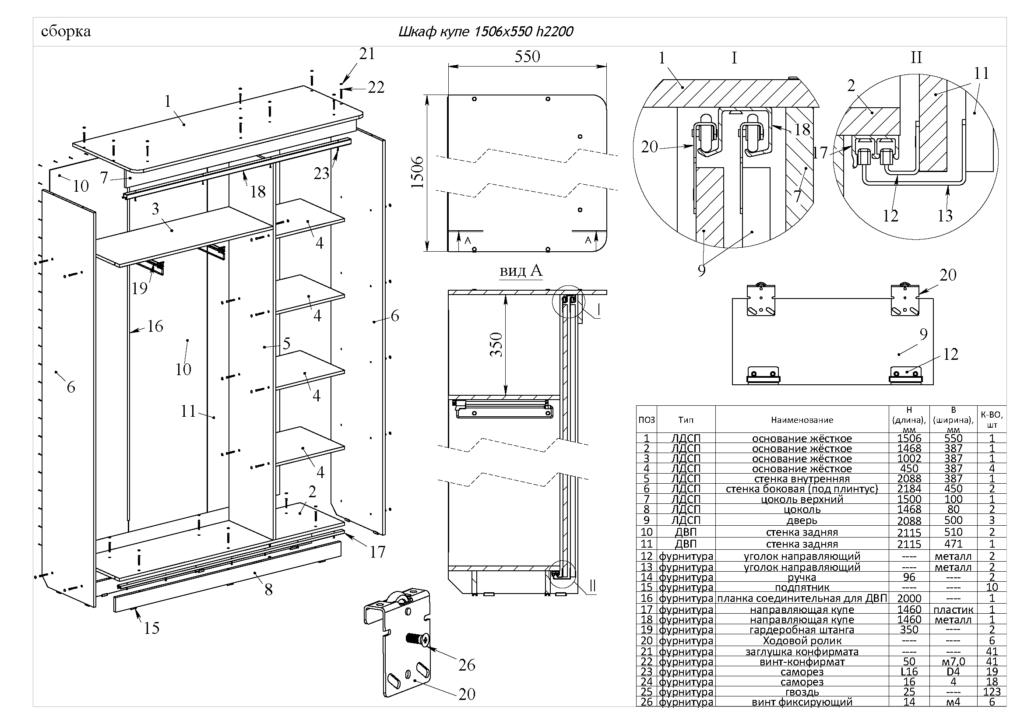 Встроенный шкаф-купе своими руками (77 фото): как сделать встраиваемую модель - пошаговая инструкция, чертежи и схемы
