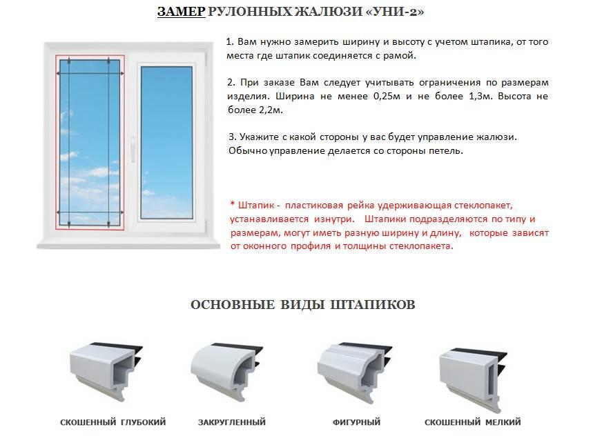 Описание рулонных штор со стандартными размерами